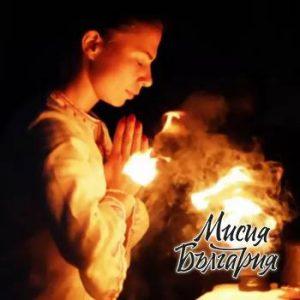 Мисия България